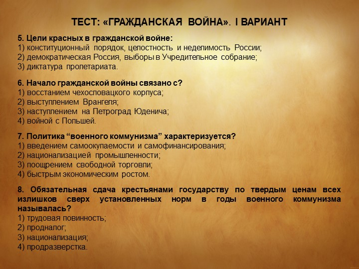 5. Цели красных в гражданской войне:1) конституционный порядок, целостность...