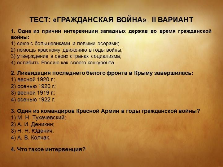 1. Одна из причин интервенции западных держав во время гражданской войны:1)...
