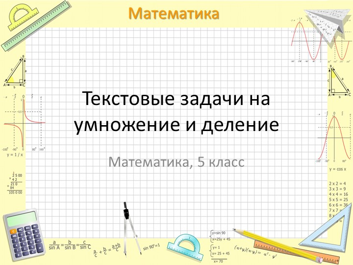 Текстовые задачи на умножение и делениеМатематика, 5 класс