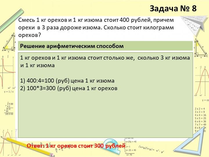 Смесь 1 кг орехов и 1 кг изюма стоит 400 рублей, причем орехи  в 3 раза дорож...