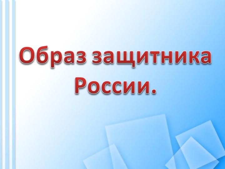 Образ защитника России.