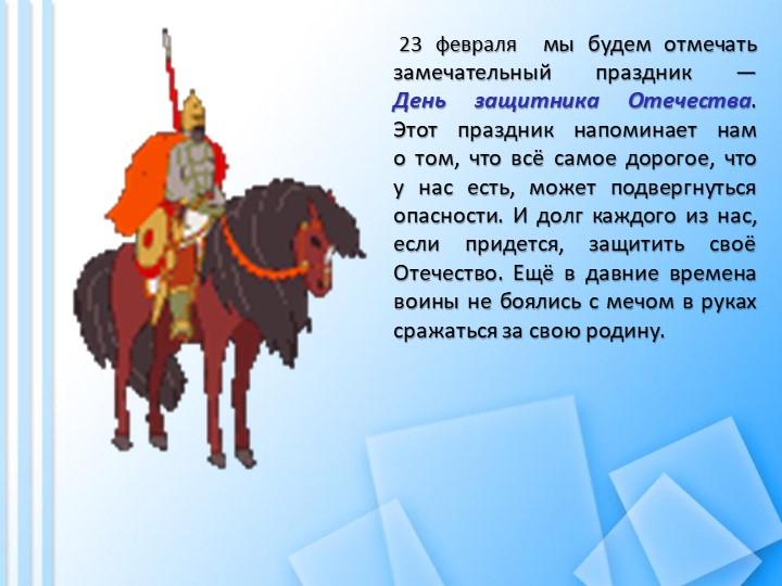 23 февраля  мыбудем отмечать замечательный праздник—       День защитника...
