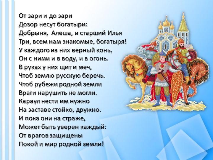 От зари и до зари Дозор несут богатыри: Добрыня, Алеша, и старший Илья Тр...