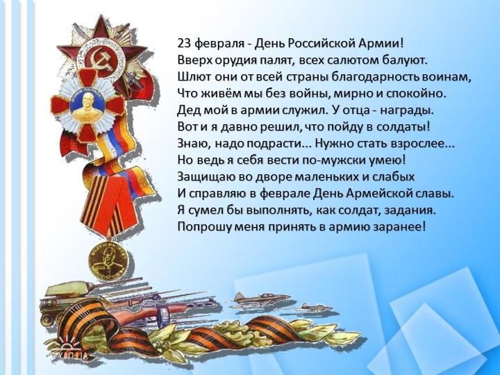 23 февраля - День Российской Армии!Вверх орудия палят, всех салютом балуют....