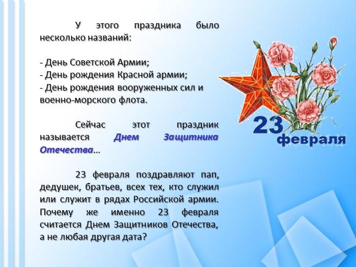 У этого праздника было несколько названий:- День Советской Армии;- День р...