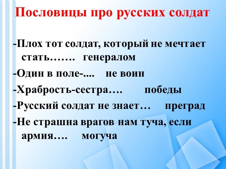 Пословицы про русских солдат-Плох тот солдат, который не мечтает стать…….   г...