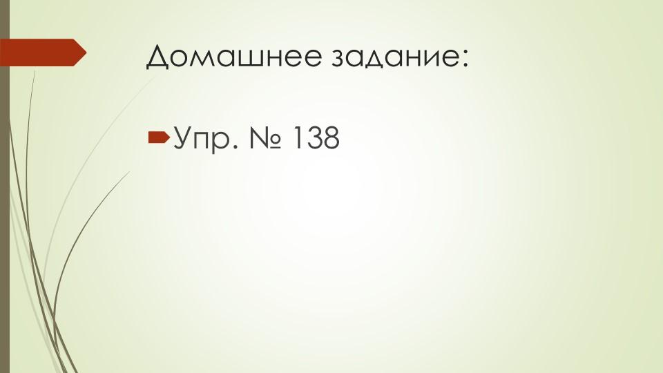 Домашнее задание:Упр. № 138