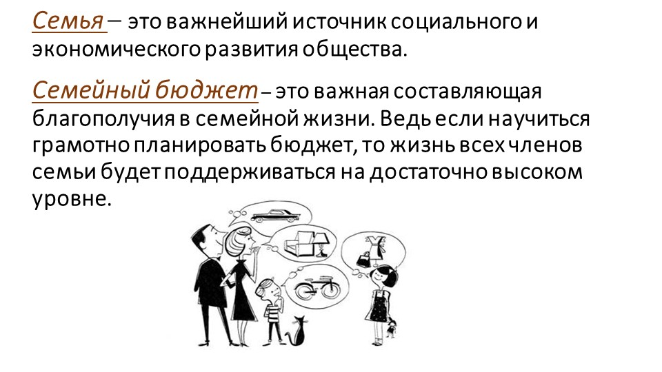 Семья– это важнейший источник социального и экономического развития общества...