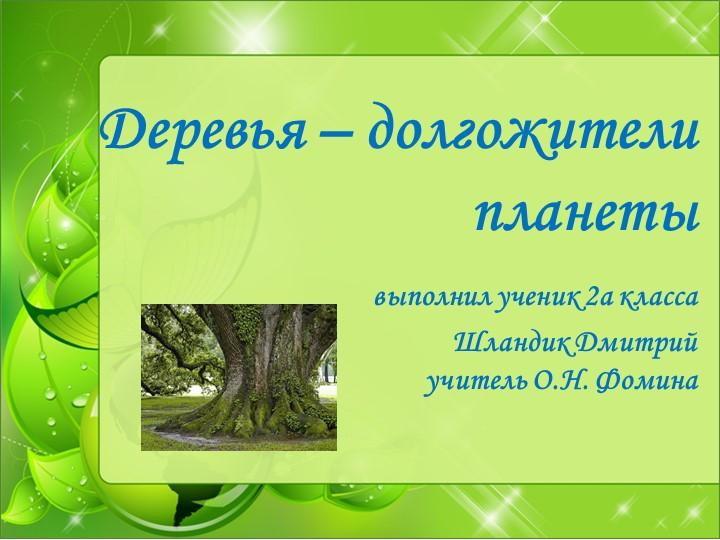 Деревья – долгожители планеты                         выполнил ученик 2а...