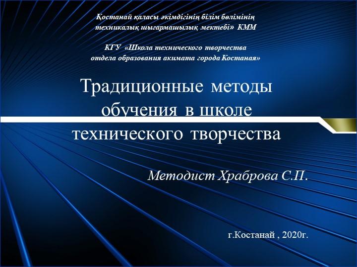 Традиционные методы обучения в школе технического творчестваМетодист Храброва...