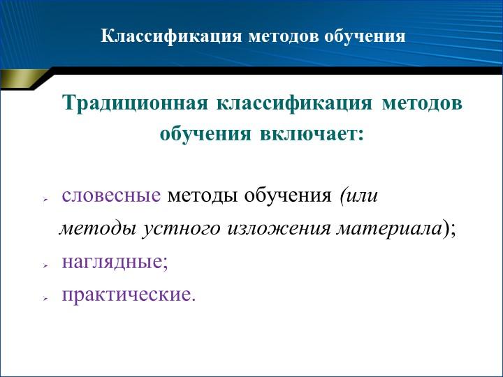 Классификация методов обучения Традиционная классификация методов обучения вк...
