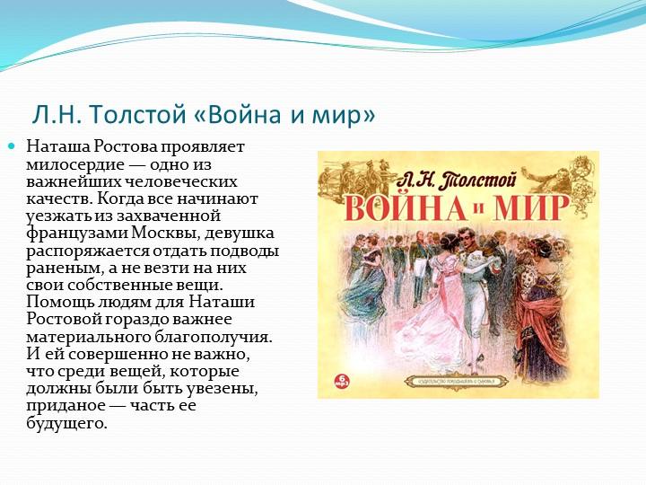 Л.Н. Толстой «Война и мир»Наташа Ростова проявляет милосердие — одно из важне...
