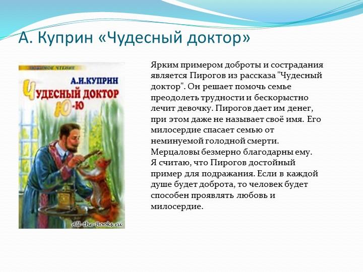 А. Куприн «Чудесный доктор»Ярким примером доброты и сострадания является Пиро...