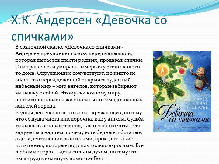 Х.К. Андерсен «Девочка со спичками»В святочной сказке «Девочка со спичками» А...