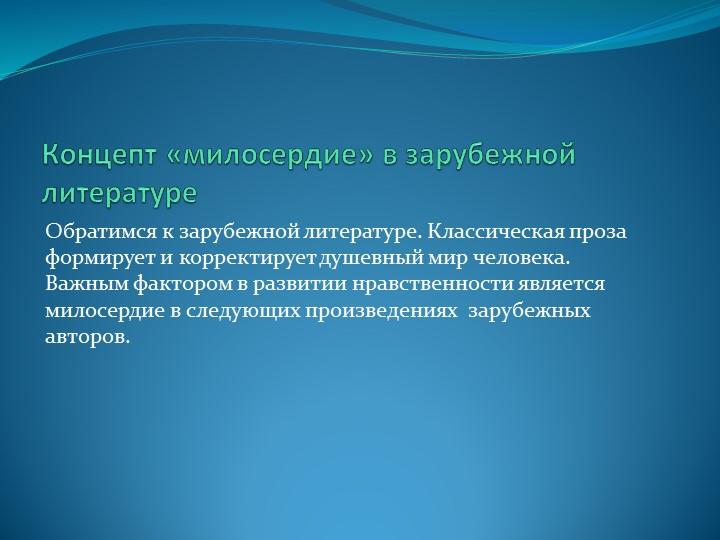 Концепт «милосердие» в зарубежной литературеОбратимся к зарубежной литературе...