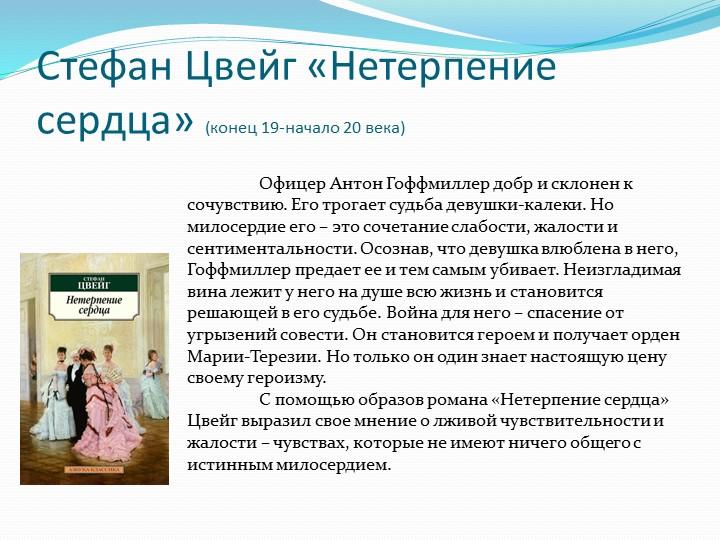 Стефан Цвейг «Нетерпение сердца» (конец 19-начало 20 века)Офицер Антон Гоффм...