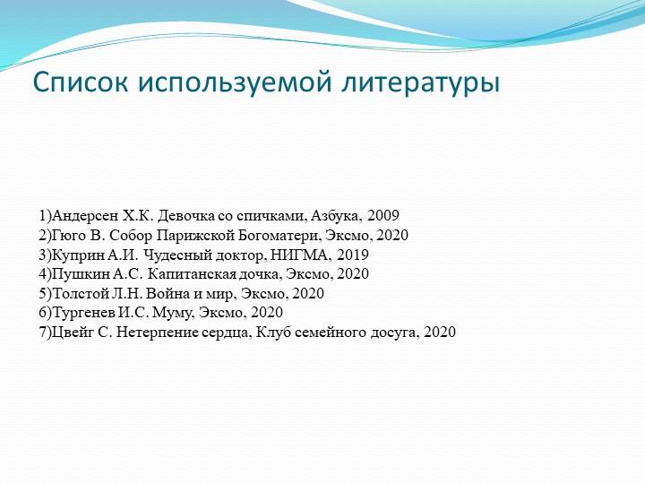 Список используемой литературыАндерсен Х.К. Девочка со спичками, Азбука, 2009...