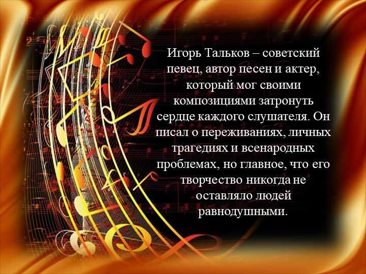 Игорь Тальков – советский певец, автор песен и актер, который мог своими комп...