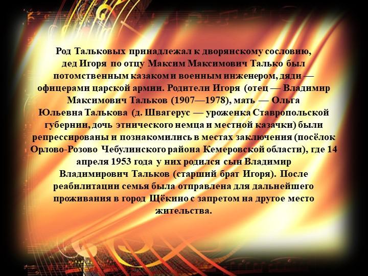 РодТальковыхпринадлежал к дворянскому сословию, дедИгоряпо отцу Максим Ма...