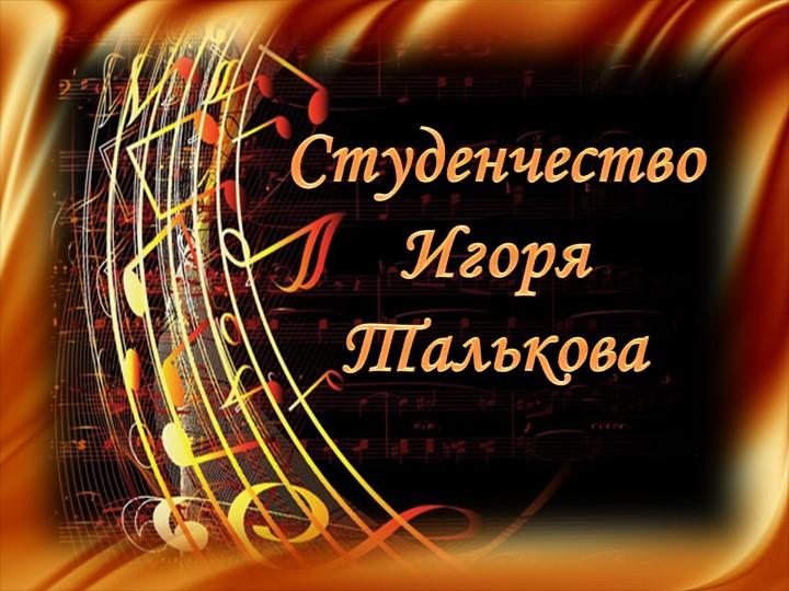 Студенчество Игоря Талькова