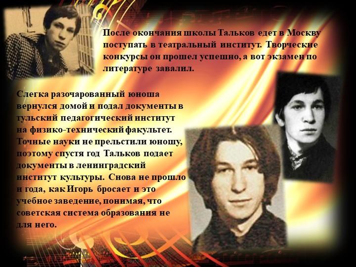 После окончания школы Тальков едет в Москву поступать в театральный институт....