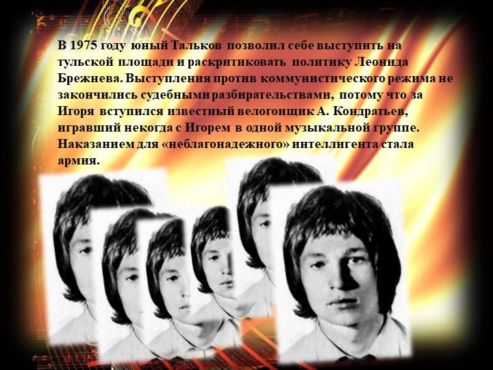 В 1975 году юный Тальков позволил себе выступить на тульской площади и раскри...