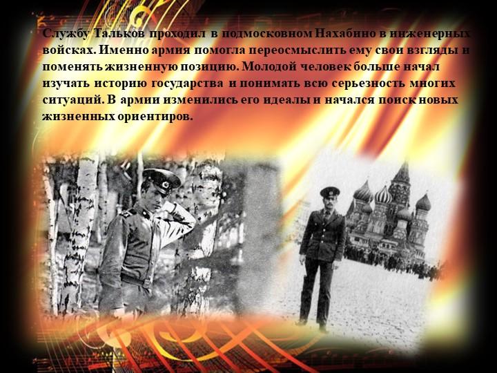 Службу Тальков проходил в подмосковном Нахабино в инженерных войсках. Именно...