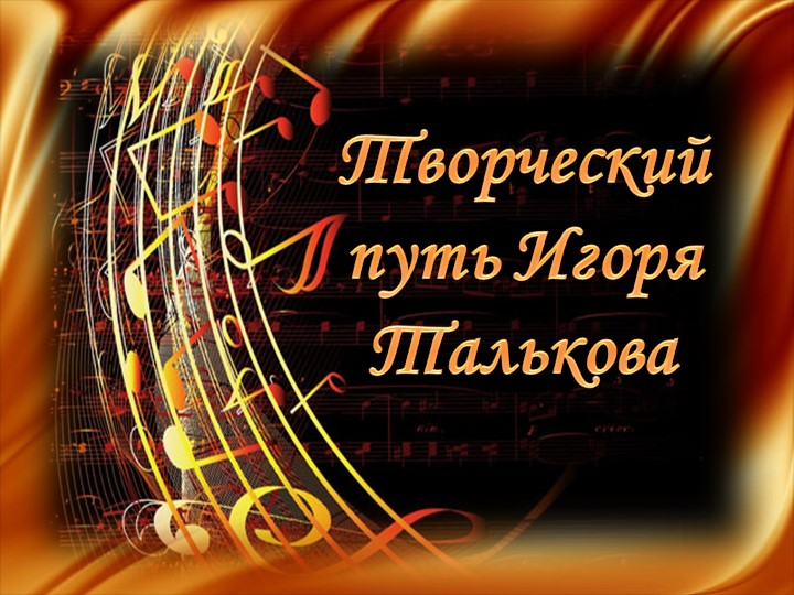 Творческий путь Игоря Талькова