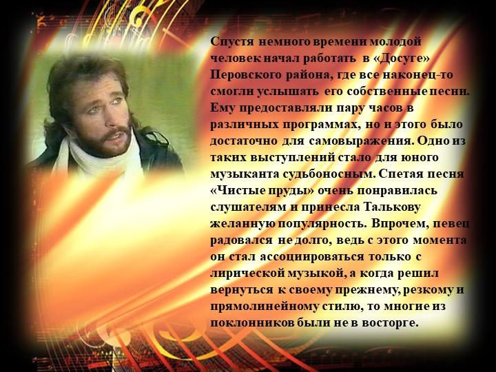 Спустя немного времени молодой человек начал работать в «Досуге» Перовского р...