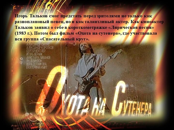 Игорь Тальков смог предстать перед зрителями не только как разноплановый певе...