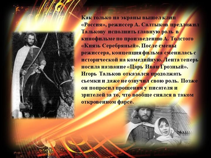 Как только на экраны вышел клип «Россия», режиссер А. Салтыков предложил Таль...