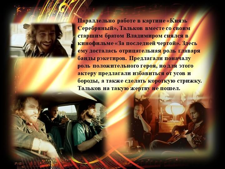 Параллельно работе в картине «Князь Серебряный», Тальков вместе со своим стар...
