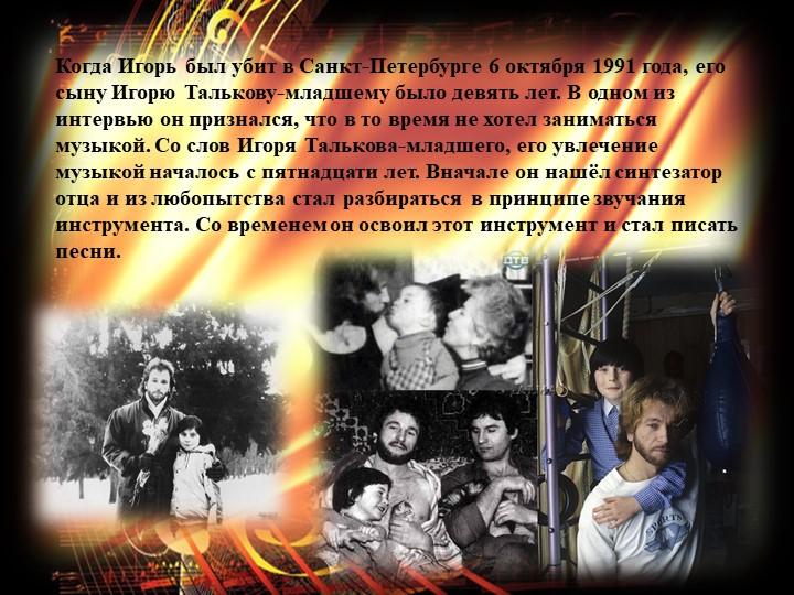 Когда Игорь был убит в Санкт-Петербурге 6 октября 1991 года, его сыну Игорю Т...