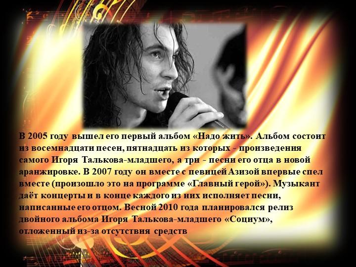 В 2005 году вышел его первый альбом «Надо жить». Альбом состоит из восемнадца...