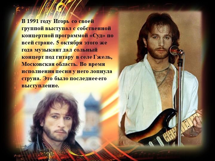 В 1991 году Игорь со своей группой выступал с собственной концертной программ...