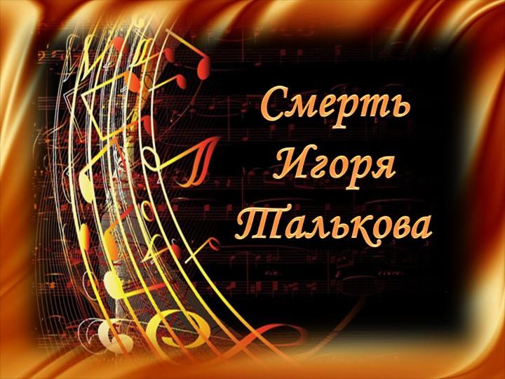 СмертьИгоря Талькова