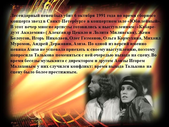 Легендарный певец был убит 6 октября 1991 года во время сборного концерта зве...