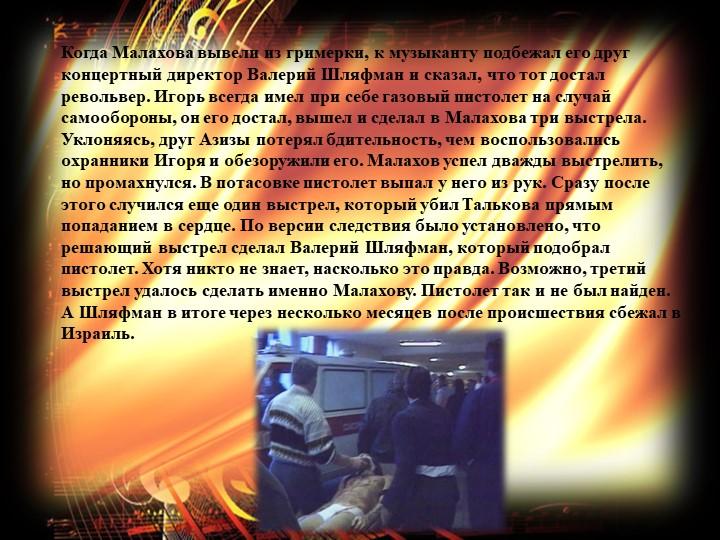 Когда Малахова вывели из гримерки, к музыканту подбежал его друг концертный д...