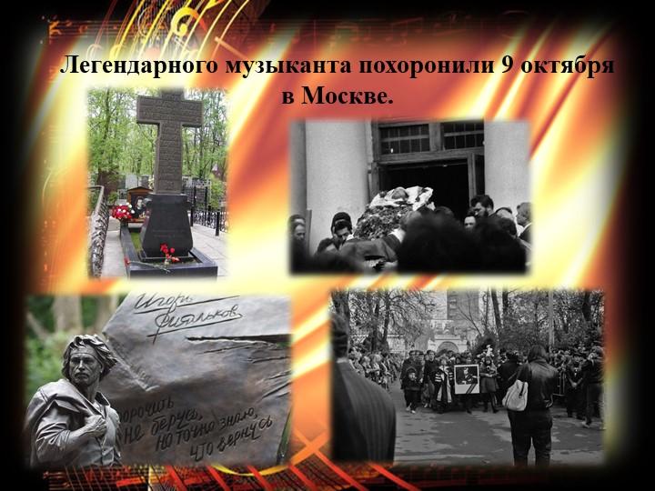Легендарного музыканта похоронили 9 октября в Москве.