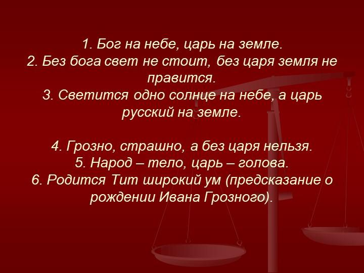 1. Бог на небе, царь на земле.2. Без бога свет не стоит, без царя земля не п...