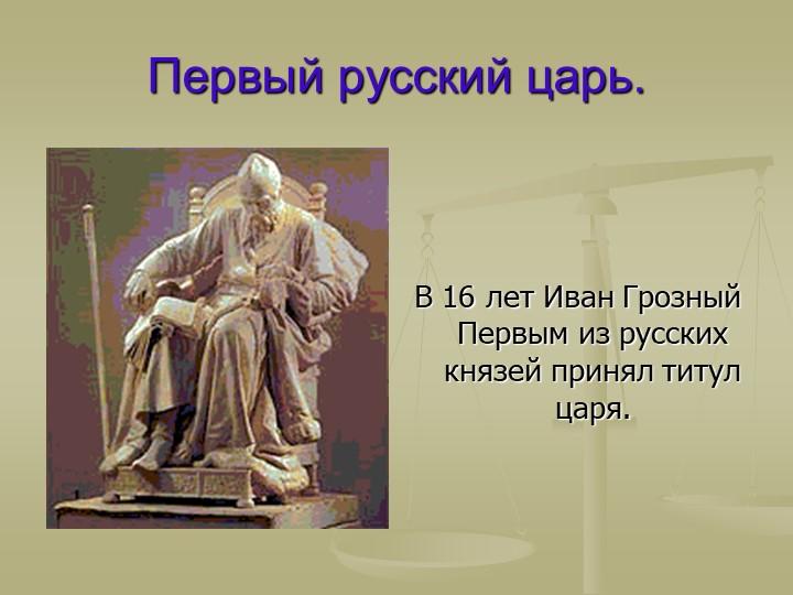 Первый русский царь.В 16 лет Иван Грозный Первым из русских князей принял...