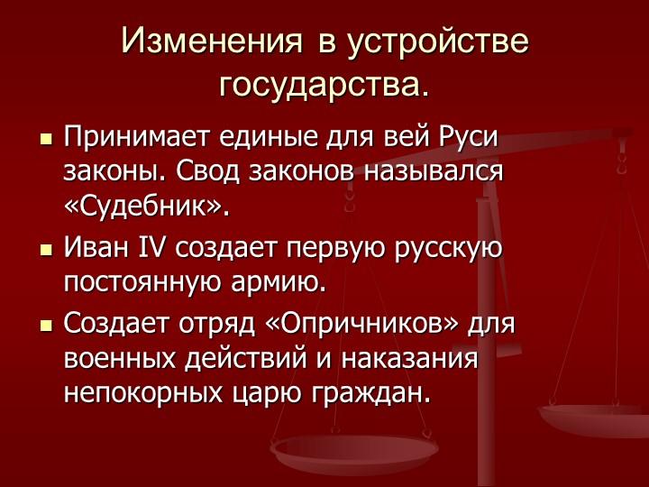 Изменения в устройстве государства.Принимает единые для вей Руси законы. Свод...