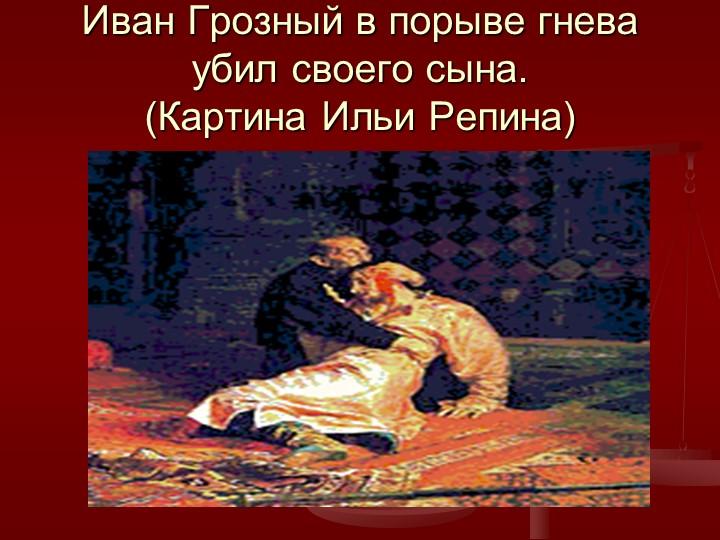 Иван Грозный в порыве гнева убил своего сына.(Картина Ильи Репина)