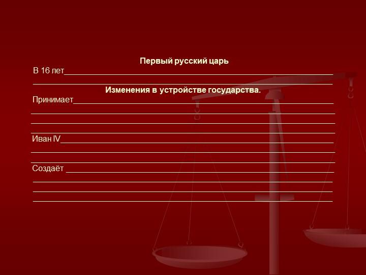 Первый русский царьВ 16 лет________________________________________________...