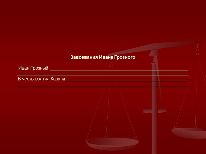 Завоевания Ивана ГрозногоИван Грозный _____________________________________...