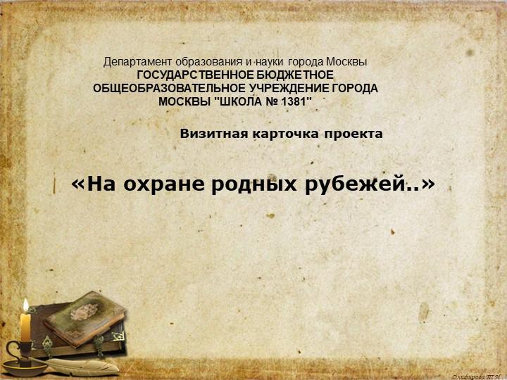 Департамент образования и науки города МосквыГОСУДАРСТВЕННОЕ БЮДЖЕТНОЕ ОБЩЕО...