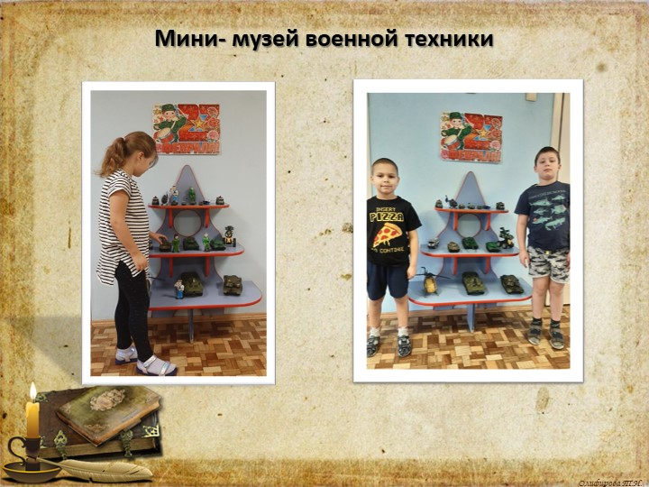 Мини- музей военной техники