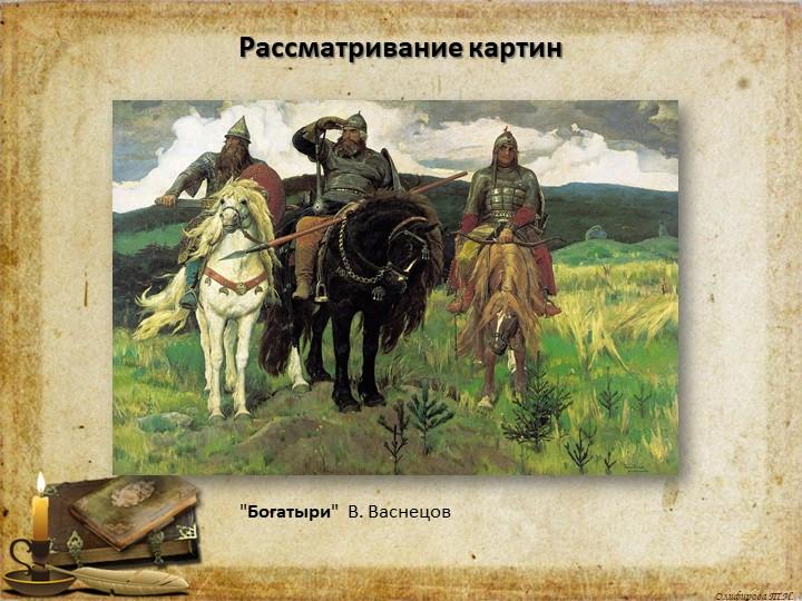 """Рассматривание картин""""Богатыри"""" В. Васнецов"""