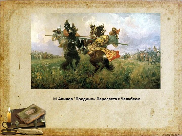 """М.Авилов""""ПоединокПересветасЧелубеем"""