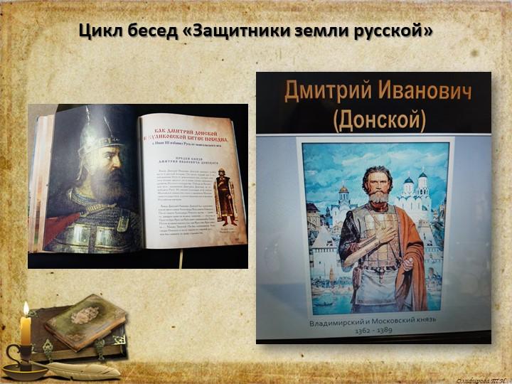 Цикл бесед «Защитники земли русской»